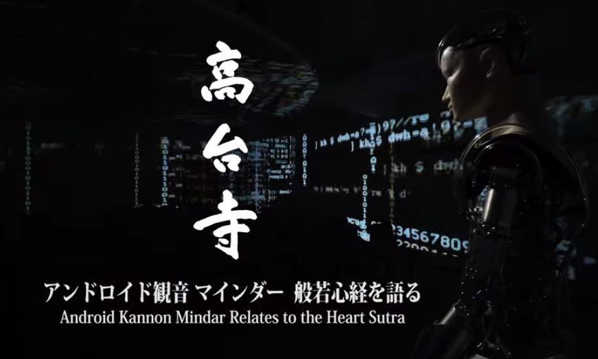 mindar robotic priest